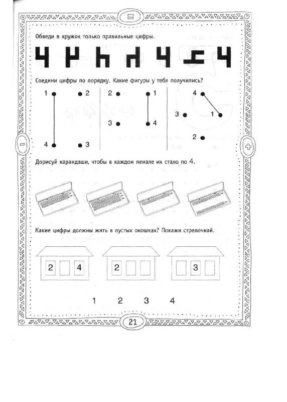 Иллюстрация 15 из 15 для Учимся считать - Виктория Мамаева | Лабиринт - книги. Источник: Юта