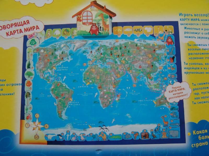 Иллюстрация 1 из 17 для Говорящая карта мира (6249) | Лабиринт - игрушки. Источник: Лаванда