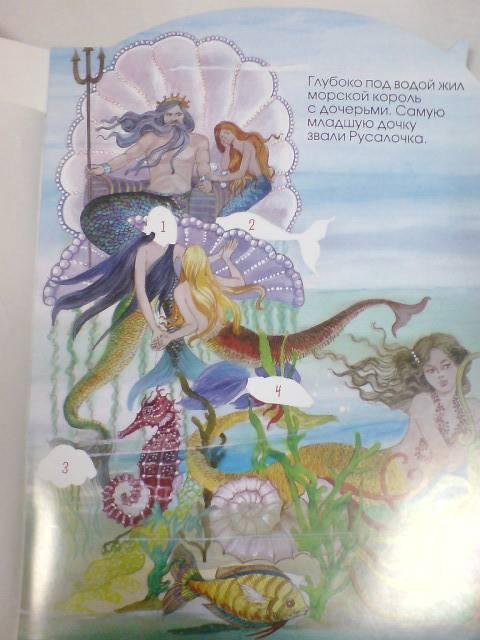 Иллюстрация 4 из 16 для Принцессы и феи. Русалочка | Лабиринт - книги. Источник: Настёна