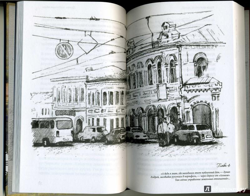 Иллюстрация 3 из 8 для Другая, следующая жизнь - Светлана Федотова-Ивашкевич | Лабиринт - книги. Источник: Северюхина  Елена