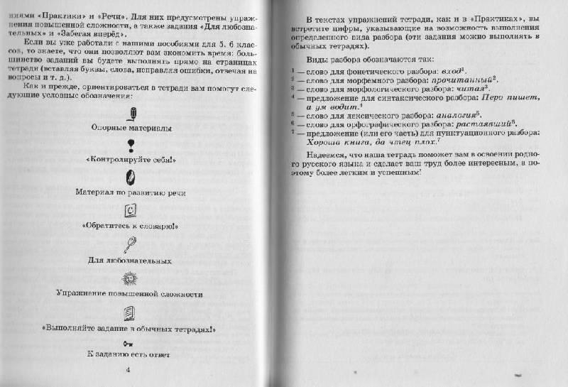 Иллюстрация 1 из 5 для Тетрадь для самостоятельной работы учащихся по русскому языку. 7 класс - Пименова, Купалова, Перова   Лабиринт - книги. Источник: Наталья'