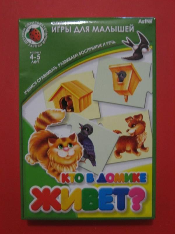 """Иллюстрация 1 из 11 для Игра  """"Кто в домике живет?"""" (02306)   Лабиринт - игрушки. Источник: малышка Мю"""