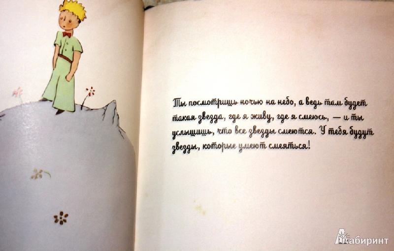 вайнштейна стихи маленький принц шевчук заказ это