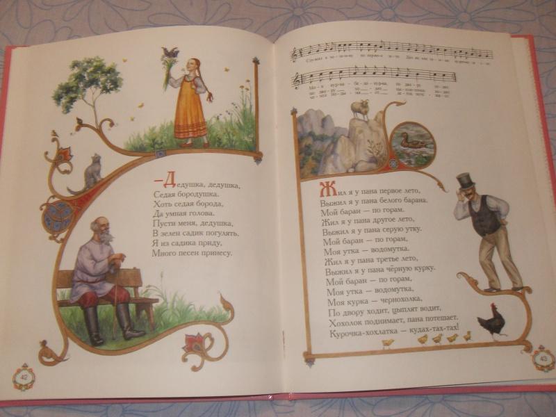 Иллюстрация 21 из 32 для Полна хата ребят. Игры, считалки, песенки, потешки | Лабиринт - книги. Источник: knigolyub