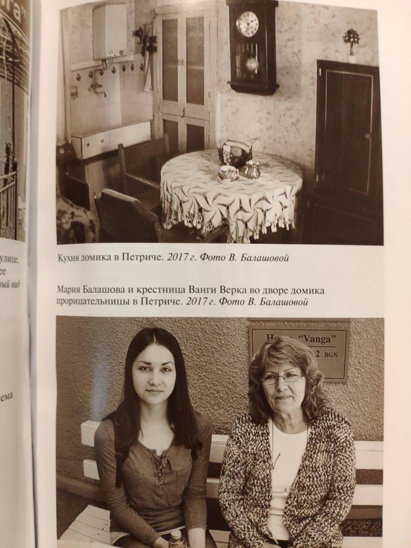 Ольга незнамова подруга ванги фото
