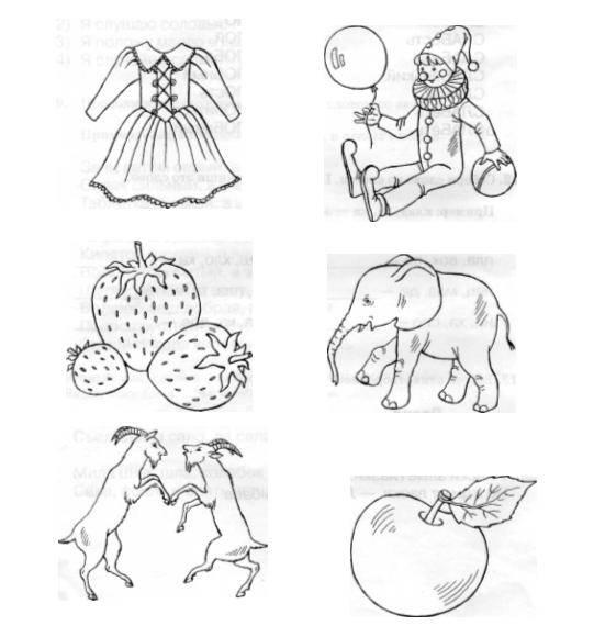 Картинки для занятий по логопедическим упражнениям блюдо для