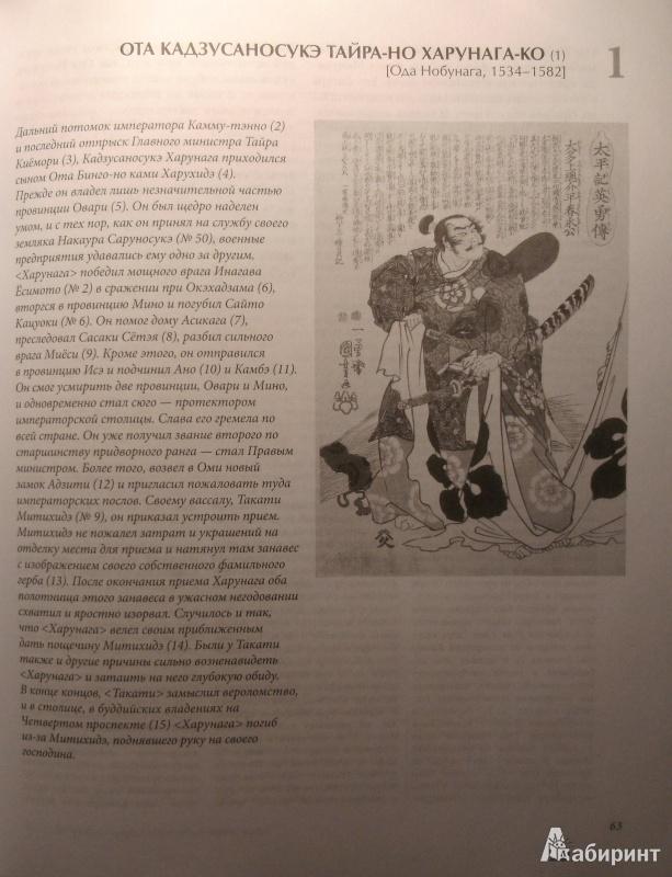 Иллюстрация 4 из 14 для Предания о доблестных самураях, или Повесть о великом умиротворении в гравюрах Итиюсая Куниёси | Лабиринт - книги. Источник: Комаров Владимир