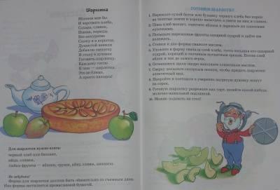 Иллюстрация 1 из 2 для Готовим вместе с мамой - Зайцева, Яхнин   Лабиринт - книги. Источник: Качура Светлана Анатольевна