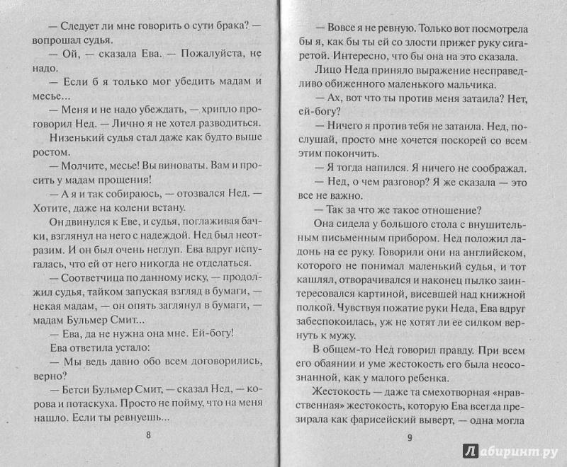 Иллюстрация 6 из 7 для Табакерка императора - Джон Карр | Лабиринт - книги. Источник: Прекрасная Маркиза