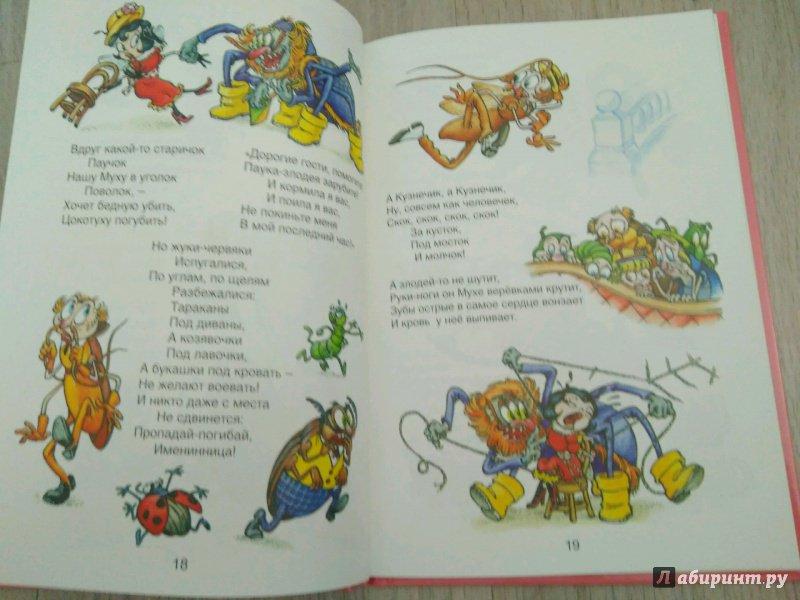Иллюстрация 7 из 32 для Сказки - Корней Чуковский | Лабиринт - книги. Источник: Тайна