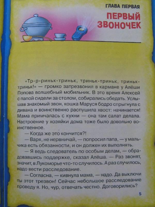 Иллюстрация 11 из 23 для Морской дозор - Николай Темкин | Лабиринт - книги. Источник: Ольга
