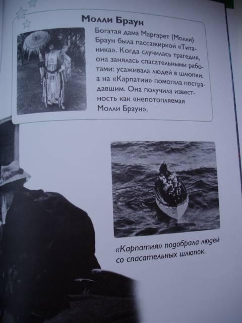 Иллюстрация 12 из 27 для Титаник - Салли Оджерс   Лабиринт - книги. Источник: Стич