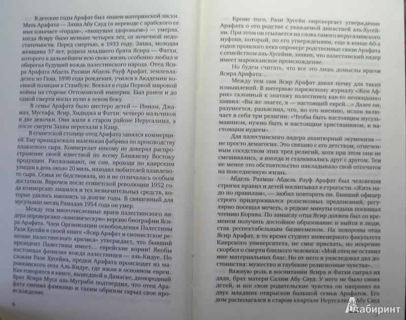 Иллюстрация 4 из 6 для Человек с тысячью лиц. Ясир Арафат - Яков Боровой | Лабиринт - книги. Источник: helgmar