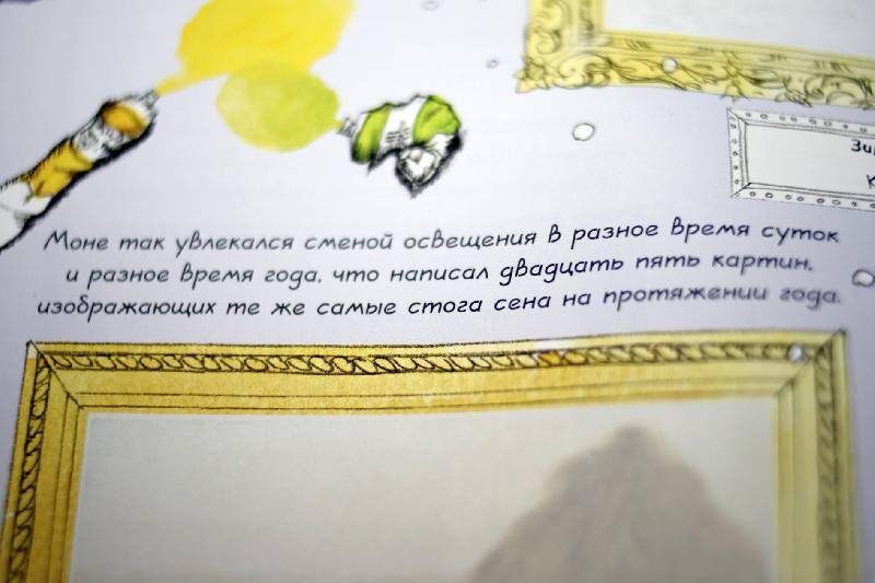 Иллюстрация 9 из 22 для Рассказы о художниках - Курто, Дэвис | Лабиринт - книги. Источник: mama taksa