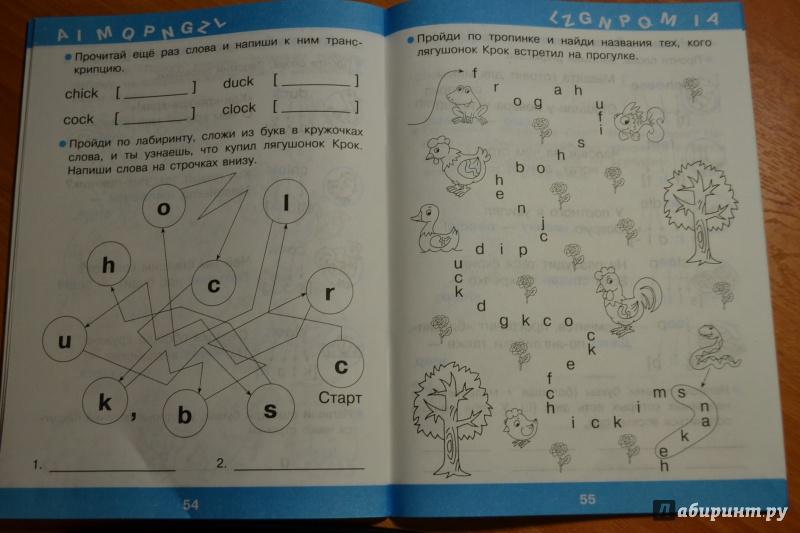 Иллюстрация 13 из 16 для Читаем и пишем по-английски - М. Полянская | Лабиринт - книги. Источник: Кремлева Олеся