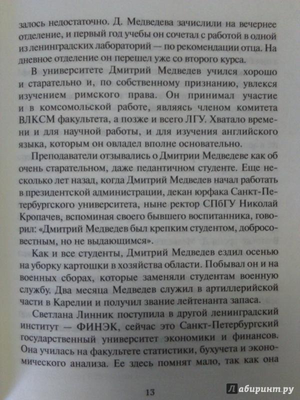 Иллюстрация 8 из 26 для Дмитрий Медведев: двойная прочность власти - Рой Медведев | Лабиринт - книги. Источник: Салус