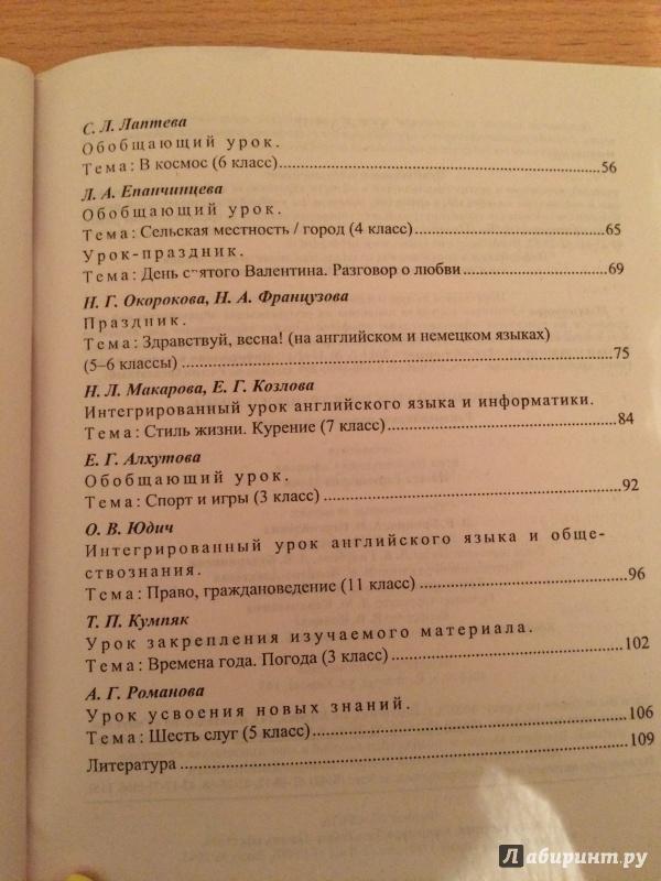 Иллюстрация 14 из 14 для Современный урок иностранного языка. Рекомендации, разработки уроков. ФГОС | Лабиринт - книги. Источник: Average