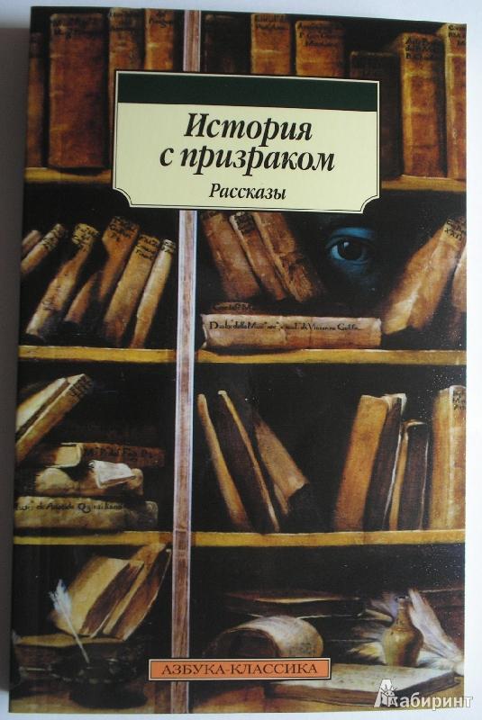 Иллюстрация 1 из 15 для История с призраком - Эдвардс, Твен, Ридделл | Лабиринт - книги. Источник: Galina