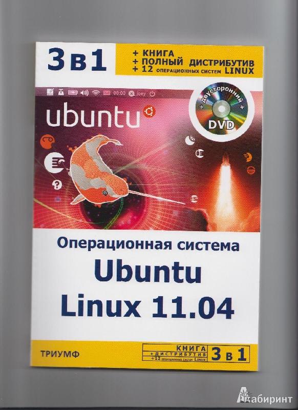 Иллюстрация 2 из 10 для Операционная система Ubuntu Linux 11.04 + полный дистрибутив Ubuntu + 12 оп. систем Linux (+DVD) - Филипп Резников   Лабиринт - книги. Источник: Vahter