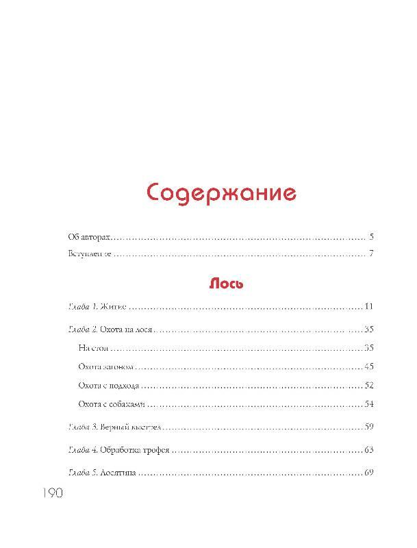 Иллюстрация 15 из 15 для Охота на парнокопытных - Олег Малов   Лабиринт - книги. Источник: Danon