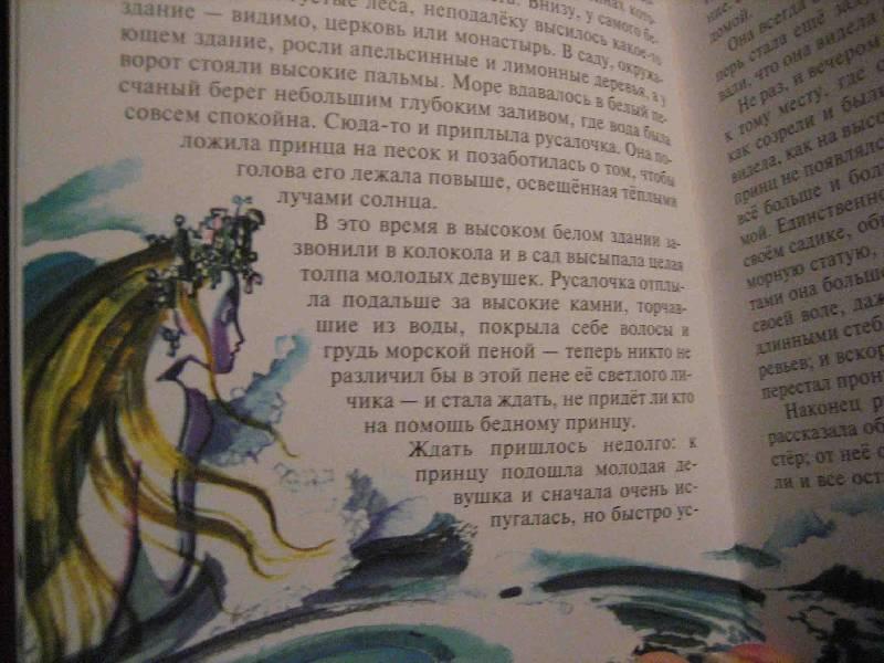 Иллюстрация 1 из 2 для Сказки - Ханс Андерсен | Лабиринт - книги. Источник: Трухина Ирина