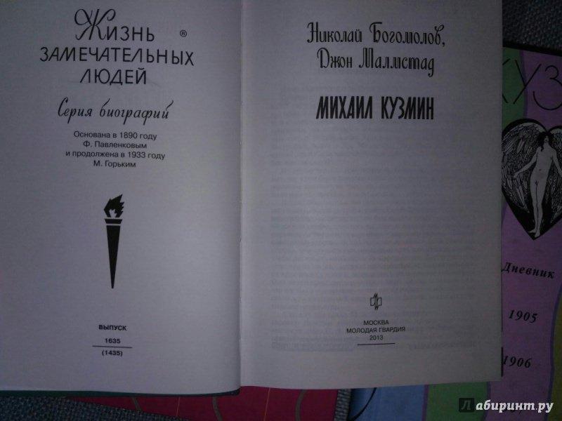 Иллюстрация 7 из 9 для Михаил Кузмин - Богомолов, Малмстад | Лабиринт - книги. Источник: чорт с кадилом
