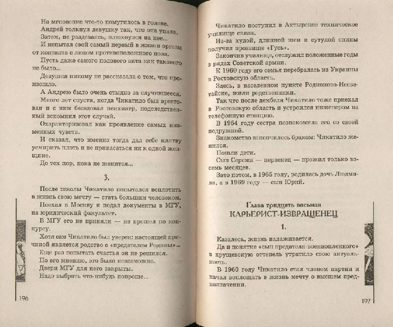 Иллюстрация 7 из 9 для Нелюди: самые знаменитые маньяки - Александр Масалов   Лабиринт - книги. Источник: ЛиС-а