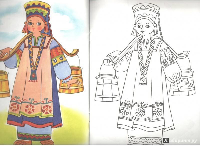Русский народный костюм раскраска картинки