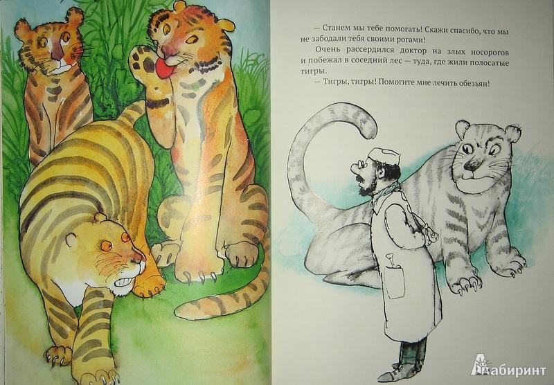 Иллюстрация 11 из 65 для Доктор Айболит - Корней Чуковский | Лабиринт - книги. Источник: Трухина Ирина