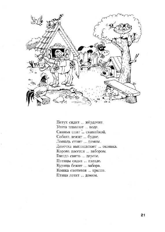 Иллюстрация 14 из 23 для Логопедическая грамматика для детей. Пособие для занятий с детьми 6-8 лет - Ольга Новиковская | Лабиринт - книги. Источник: Юта