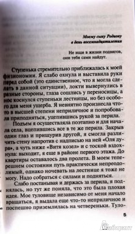 Иллюстрация 5 из 5 для Чудо в пушистых перьях - Татьяна Полякова | Лабиринт - книги. Источник: TNadin