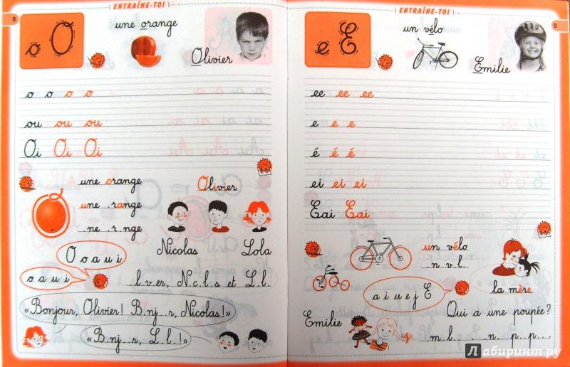 Иллюстрация 6 из 8 для Французский язык. 2 класс. Прописи. Пособие для учащихся. ФГОС - Мария Кирьянова | Лабиринт - книги. Источник: Соловьев  Владимир