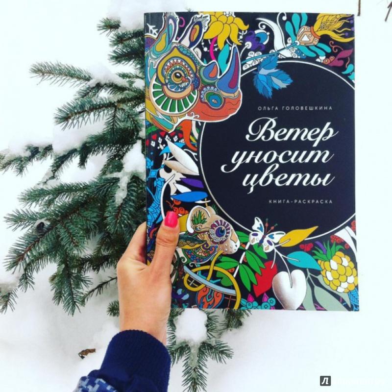 Иллюстрация 26 из 40 для Ветер уносит цветы. Книга ...