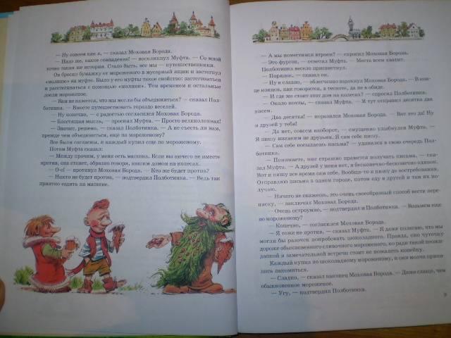 Иллюстрация 36 из 53 для Муфта, Полботинка и Моховая Борода - Эно Рауд | Лабиринт - книги. Источник: С  М В