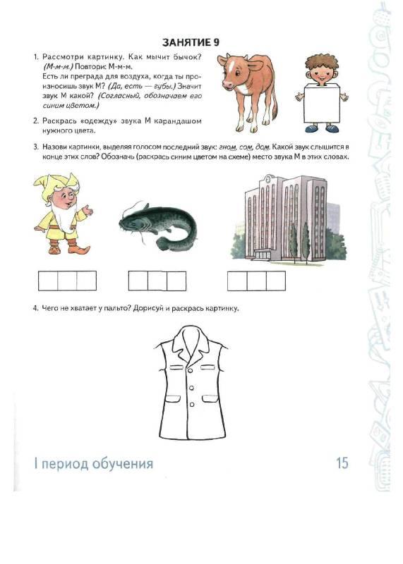 Иллюстрация 21 из 26 для Говорим правильно в 5-6 лет. Альбом 1 упражнений по обучению грамоте детей старшей логогруппы - Оксана Гомзяк   Лабиринт - книги. Источник: Юта