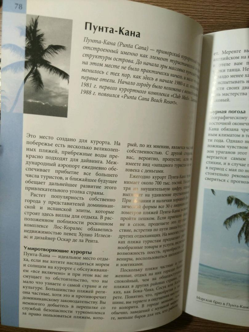 Иллюстрация 5 из 10 для Доминиканская Республика. Путеводитель - Райан Левитт | Лабиринт - книги. Источник: Йови Бови