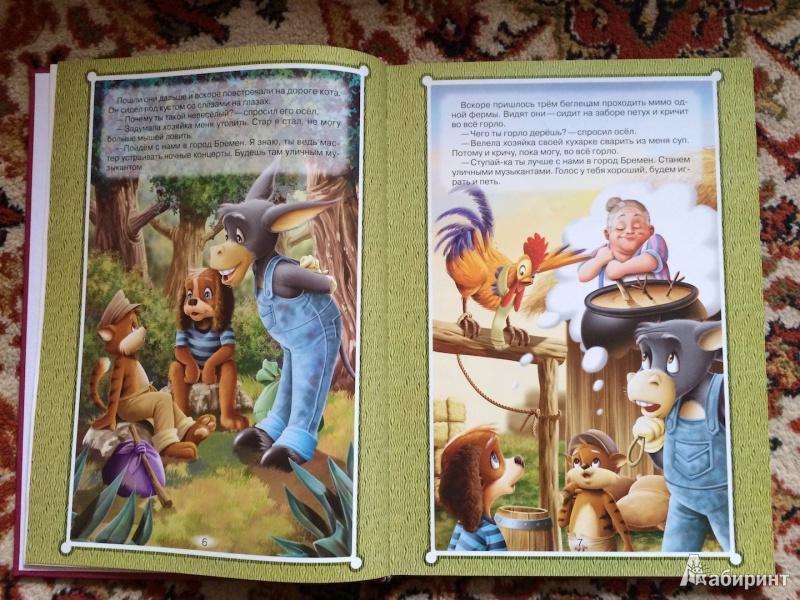 Иллюстрация 4 из 16 для Мои любимые сказки-мультфильмы | Лабиринт - книги. Источник: Бородина  Мария Михайловна