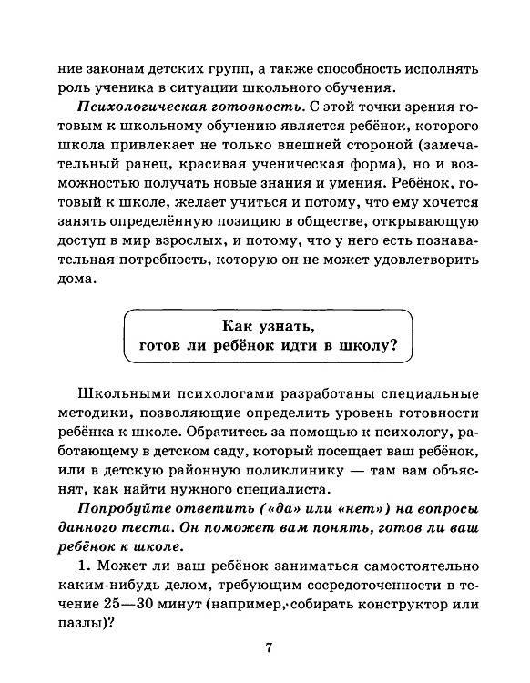 Иллюстрация 31 из 34 для Памятки для родителей младших школьников - Ольга Чистякова   Лабиринт - книги. Источник: Knigo-love