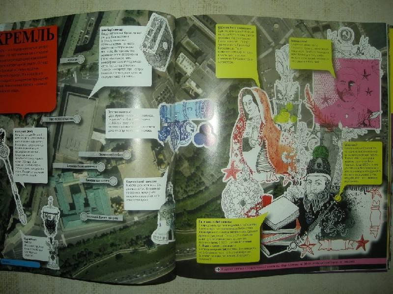 Иллюстрация 40 из 43 для Не открывай! - Джон Фарндон | Лабиринт - книги. Источник: Мартынова  Анна Владимировна