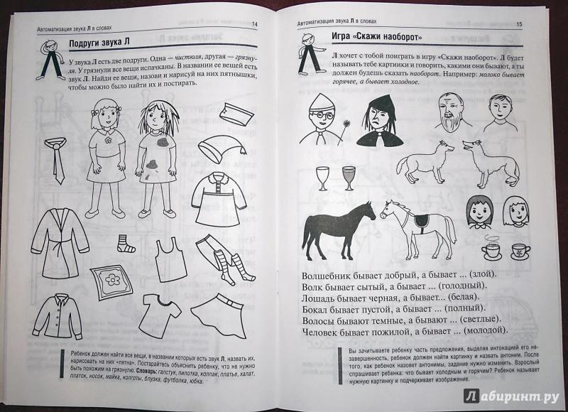 Иллюстрация 12 из 23 для Приключения Л. Логопедические игры - Баскакина, Лынская | Лабиринт - книги. Источник: nata_romina