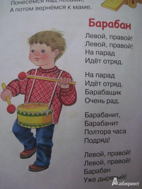 Стихи про марш для детей