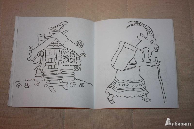 иллюстрации к сказке волк и козлята поэтапно приготовления