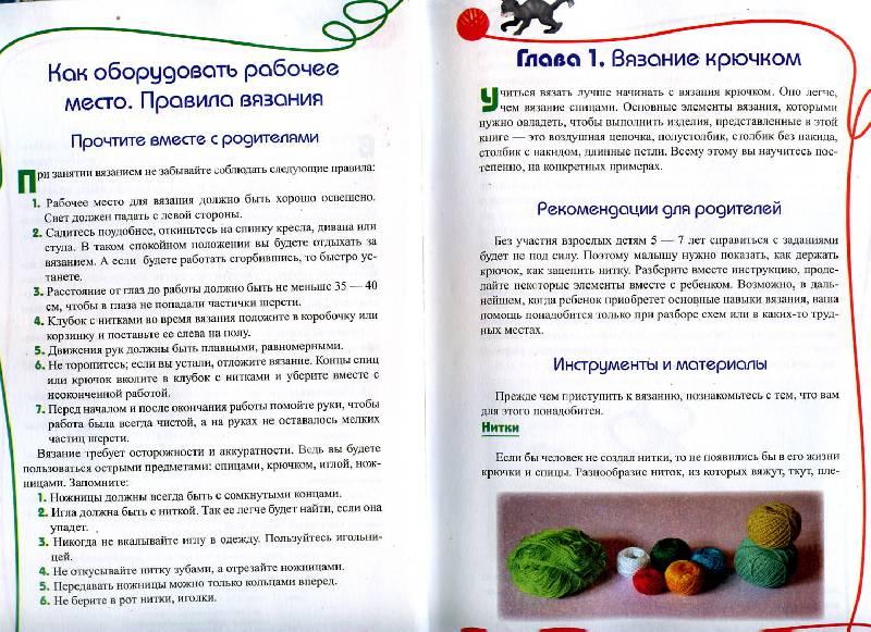 Иллюстрация 13 из 22 для Учись вязать, маленькая мастерица - Татьяна Олейник | Лабиринт - книги. Источник: Росинка