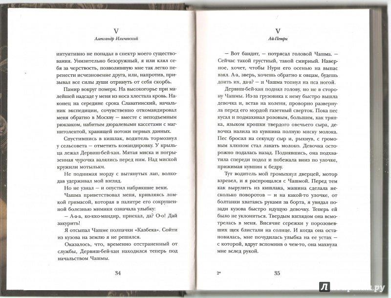 Иллюстрация 12 из 15 для Ай-Петри - Александр Иличевский   Лабиринт - книги. Источник: Alex