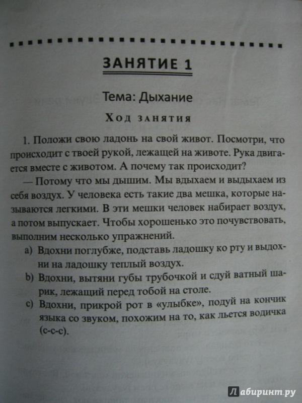 Иллюстрация 2 из 42 для Учим чтению, играя: пособие для родителей - Зинаида Бекшиева | Лабиринт - книги. Источник: kupavna2