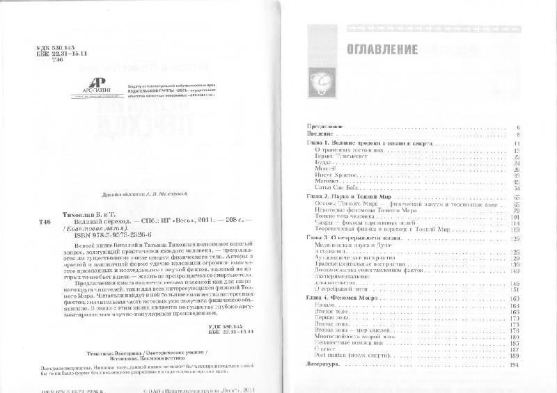 Иллюстрация 2 из 3 для Великий переход - Тихоплав, Тихоплав | Лабиринт - книги. Источник: Бурдин  Алексей