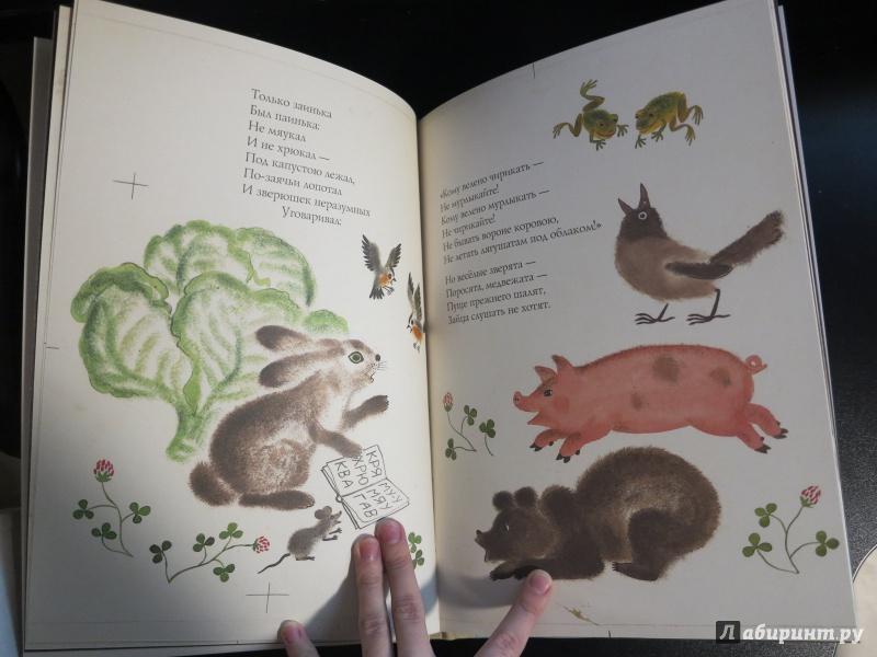 Иллюстрация 24 из 38 для Путаница - Корней Чуковский   Лабиринт - книги. Источник: Rikki-Tikki-Tavi