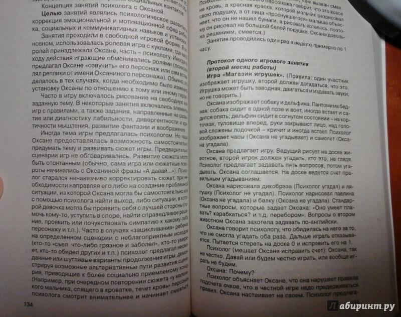 Иллюстрация 6 из 7 для Педагог-психолог. Основы профессиональной деятельности - Макарова, Крылова | Лабиринт - книги. Источник: Мошков Евгений Васильевич