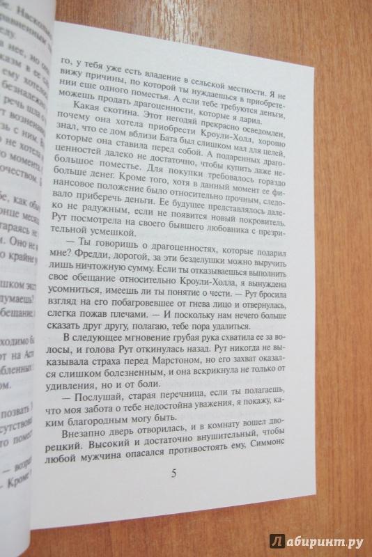 Иллюстрация 4 из 9 для Страсть куртизанки - Моника Бернс | Лабиринт - книги. Источник: Юхма  Генриетта Станиславовна