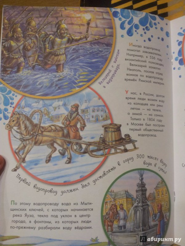 Иллюстрация 10 из 21 для Почему из крана вода течёт? - П. Волцит | Лабиринт - книги. Источник: AjNoel